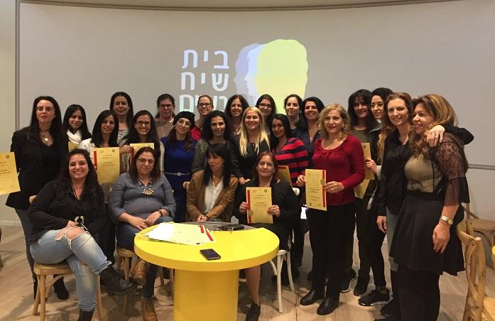תמונה של קבוצת מבקרים בבית שיח נשים במסגרת קורס יזמות ושיווק