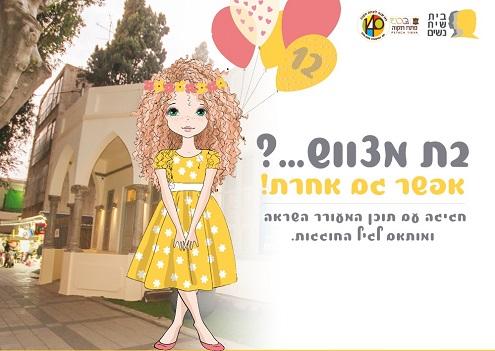 מודעת פרסומת לחגיגת בת מצווה בבית שיח נשים