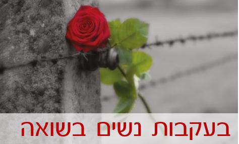 נשים-בשואה-1