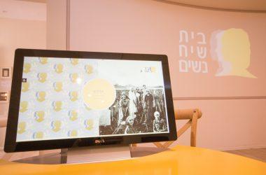 תמונה של אחד ממסכי המחשב המציגים את הארכיון הדיגיטלי בבית שיח נשים