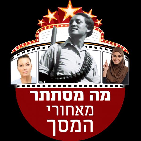siach nashim_movie_logo